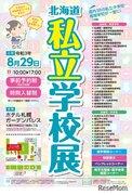 【中学受験】【高校受験】北海道私立学校展8/29、進学相談等38校参加