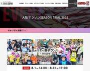 小学生親子300組募集「大阪マラソン」チャリティ親子ラン11/25