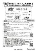 千葉県、初開催「親子料理コンテスト」簡単朝食レシピ募集