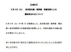 画像:京浜東北線の架線断線は「投げたバッグが原因」と告白した投稿が炎上 JR東は「物理的に無理」との見解/画像はJR東日本の架線トラブルに関する公式発表