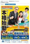「日本カジノ学院」のド派手な新聞広告にネット騒然「コラかと思った」「意味分からん」何を学ぶ学校?代表者に聞いてみた