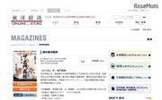 週刊東洋経済「ザ・名門高校」全国の名門高校を総力取材