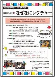 画像:科博×トヨタの科学体験・工作教室9/30…テーマは「衝突安全ボディ」