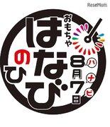 【夏休み2019】手持ち花火体験・ショーなど「わくわく花火スクール」京都・愛知