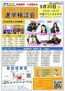 【高校受験】【中学受験】私立38校が参加、川越で進学相談会9/30
