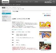 【夏休み2017】日本製パズル「LaQ」教室、パナソニックセンター東京8/8-10