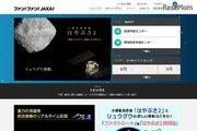 【夏休み2018】宇宙に関する映像放映・ミニ講演会など8/31まで…JAXA