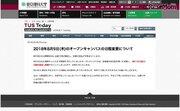 【大学受験】東京理科大のオープンキャンパス、台風により葛飾キャンパス8/10開催に変更