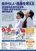 不登校・高校中退者などのための個別相談会9/8梅田