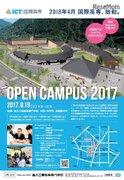 STEM教育を英語で実践「国際高専」オープンキャンパス8/19