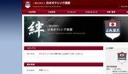 山根会長辞任にネット「闇のアンガールズ解散」 親交あった日大・田中理事長の進退に言及する人も
