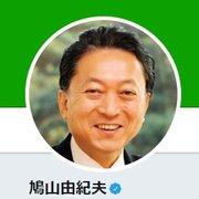 【東京医科大】鳩山由紀夫元首相「女子は入学するなと言わんばかりのゲタ」「結婚出産で離職なら、その分女子を多く入学させれば良い」