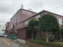 画像:BOSSのこだわりは海老名にあり! サントリーの新焙煎工場に行ってきた