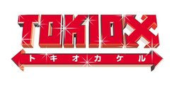 画像:三宅健&坂本昌行、衝撃の「V6」結成秘話を告白「TOKIOカケル」