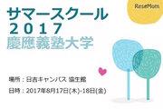【夏休み2017】慶大院生が企画、慶應サマースクール8/17・18…体験プログラム続々