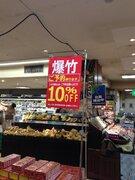 スーパーに大量の爆竹が... 長崎県民「あたりまえやろうもん」