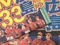 画像:写真ニュース(1/2): 「マジック33」早くも点灯 喜びのカープファン「33年ぶり日本一」に期待