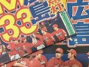 「マジック33」早くも点灯 喜びのカープファン「33年ぶり日本一」に期待