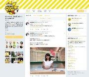 元AKB中村麻里子、サンテレビの女子アナデビュー! 「まりパンって、呼んでね」