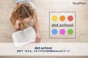 小学生版MBA「dot.school」10/7開校、9/3に体験会