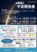 【夏休み2017】ロケット「MOMO」模型展示、北海道の宇宙開発展8/17・18