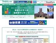 【大学受験2019】東進「大学入試偏差値ランキング」