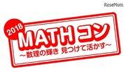 【夏休み2018】算数・数学の自由研究「MATHコン」8/20作品募集開始