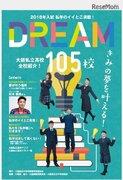 【高校受験2018】大阪私立高105校ガイド、各校紹介や補助金制度など紹介