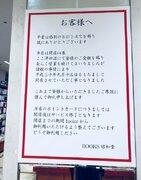 地元で愛された書店がまたひとつ... 津田沼の書店「BOOKS昭和堂」閉店発表に惜別の声殺到