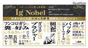 トガった研究勢揃い「イグ・ノーベル賞の世界展」9/22-11/4