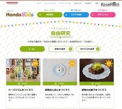 画像:【夏休み2018】工作や料理実験、1日でできる自由研究…Honda Kids