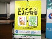 「室内熱中症」から市民を救え! LIXILと熊谷市が「スクラム」を組む