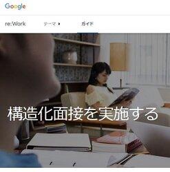 画像:グーグルの採用方針が話題「履歴書では一貫性とインパクトを見る」「一度不採用でも可能性ある」 ネットではオープンでフェアだと絶賛