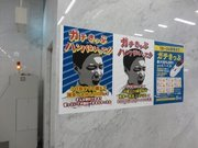 JR九州がポスターで「ガチきっぷハンパないって!!」 絶叫している人物は誰?