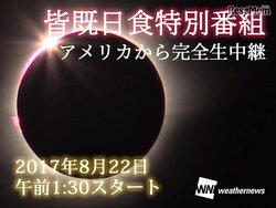 画像:アメリカ皆既日食、ウェザーニューズが8/22午前1時半から生中継