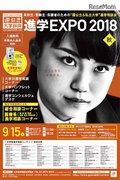 【大学受験2019】関西の国公私立73校が参加、進学EXPO2018…梅田9/15