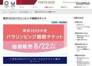東京2020パラリンピック、8/22チケット販売開始
