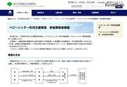東京都、0-2歳児のシッター利用料を一部助成…1時間250円