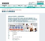 【大学受験】全私大医学部が参加、国内最大規模「私立医系大入試相談会」9/2