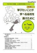 【高校受験2018】兵庫県、学区別に公立高校を紹介…パンフレット公開