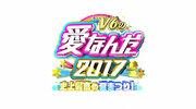 V6、小中学生へ夢の修学旅行をプレゼント! 「V6の愛なんだ2017」
