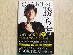 画像:「なぜGACKTはお金があるのか?」 最大の疑問に本人が答える初のビジネス書『GACKTの勝ち方』