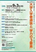 「大学入学者選抜」と「学力の3要素」シンポジウム9/3