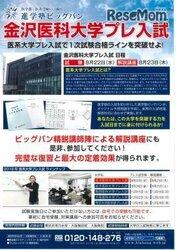 大学 岩手 webclass 医科