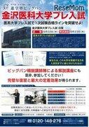 【大学受験2019】金沢医科大・岩手医科大プレ入試8/22・24