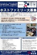 東京2020、埼玉県がホストファミリー募集…11/30まで