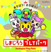 しまじろうたちと遊ぼう・学ぼう、軽井沢おもちゃ王国9/15から