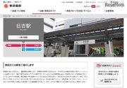 慶應義塾応援歌「若き血」が日吉駅の発車メロディに