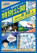 筑波宇宙センター9/30特別公開、水ロケット打ち上げなど