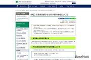 2020年度東京都小学生科学展1/8-11日本科学未来館